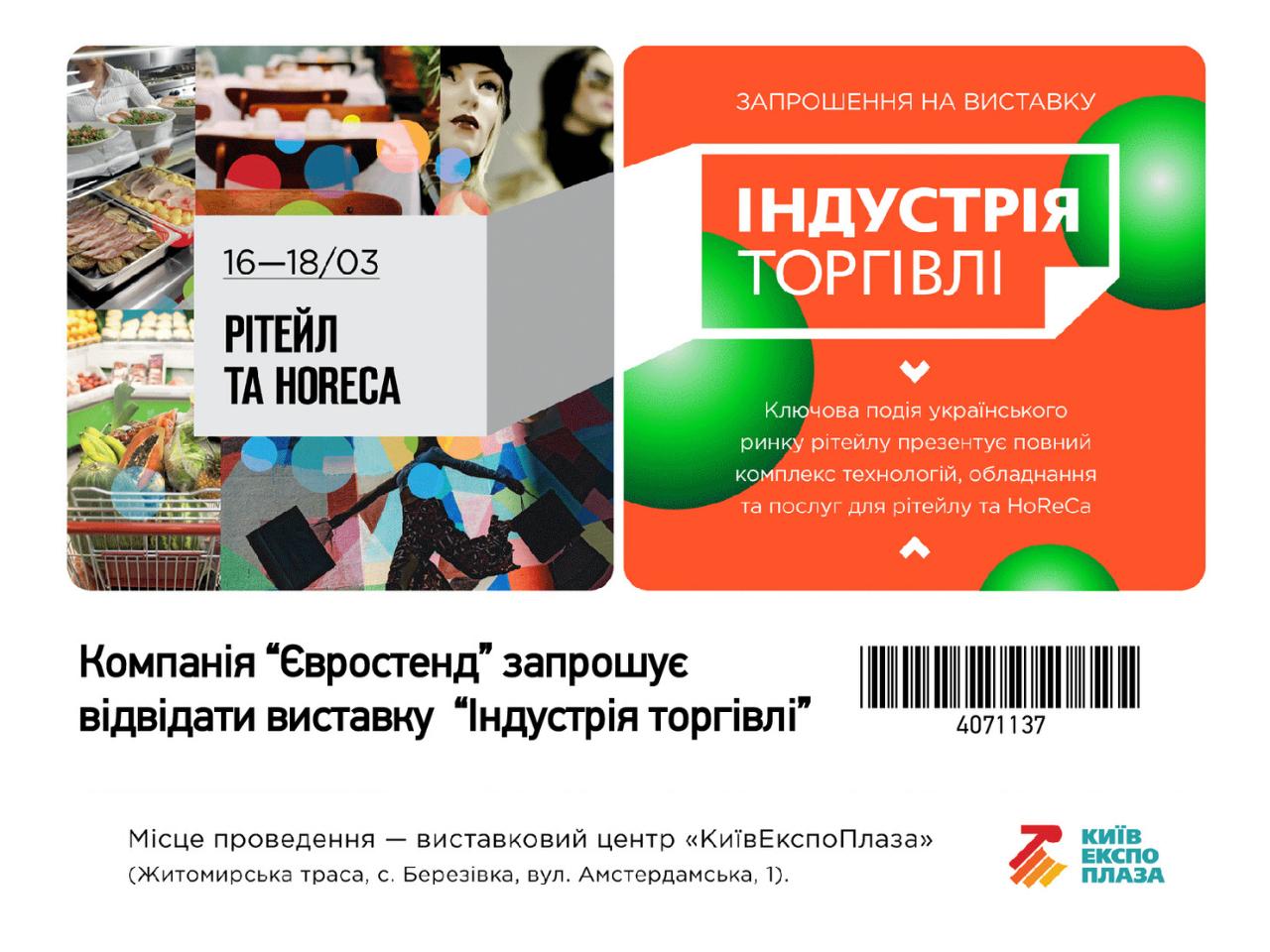 """Компанія """"Eurostand"""" взяла участь у виставці """"Індустрія торгівлі 2021"""""""